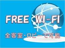 ロビー・客室にてWi-Fi接続が可能です。