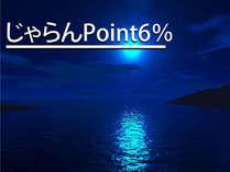 【じゃらん限定・ポイント6%】シンプルステイプラン