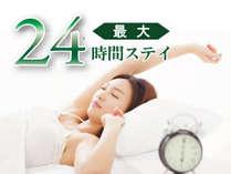 【最大24時間ステイ】12時チェックイン12時チェックアウトプラン♪朝食付