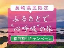 長崎県民限定プラン