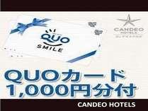 3点セットプラン☆クオカード1000円分+朝食+VOD♪