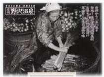 おばあちゃんの漬物 『野沢菜漬け』のポスターのモデルになり村中いたるところでおばあちゃんに会えます