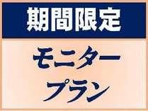 【期間限定】モニタープラン~アンケートに答えてお得に宿泊(シングル素泊)~大型車駐車OK無料~