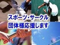 【5名様以上でお得】スポーツ団体応援2食付