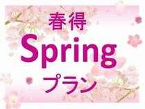 【春得★スプリングセール】期間限定~春のおすすめプラン(素泊り)~