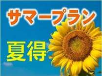 【夏得】サマープラン~朝食サービス~白神山ミネラルウォーターor緑茶ペット500mlプレゼント♪