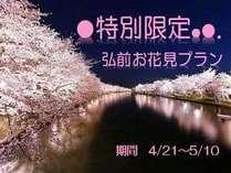 【特別限定】弘前お花見プラン~桜の名所弘前城まで45キロ~今人気の秋田犬ポストカードプレゼント♪