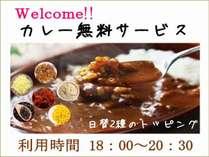 ご宿泊者様限定カレー無料サービス(平日18:00~20:30)