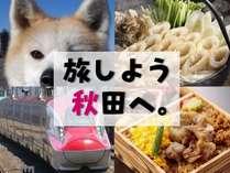 旅しよう秋田へ。