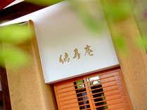 谷川温泉 別邸 仙寿庵(せんじゅあん)