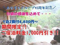 4830円~【創業45周年特別企画】なんと!1泊2食で《貸切露天風呂付&ワンドリンク付》