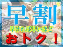 【早割プラン】『伊豆の味覚フルコース』が30日前のご予約で最大4000円OFF♪《じゃらん限定》