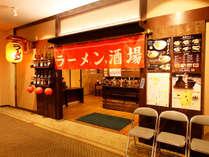 2F「ラーメン酒場」。花巻温泉オリジナルの醤油ラーメンや定食、おつまみを取り揃えております。