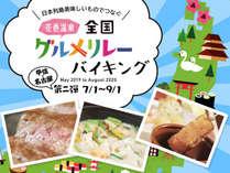 日本列島美味しいものでつなぐ 花巻温泉 全国グルメリレーバイキング
