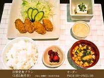 日替定食付きプラン(1泊2食)