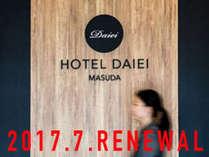 ホテルダイエー益田 2017.7.リニューアル