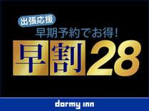 ◆早割28プラン