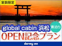 【室数限定】グローバルキャビン浜松&高松中央公園前&PなんばANNEXオープン記念プラン