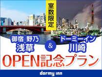 野乃浅草&ドーミーイン川崎OPEN記念プラン