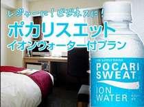 【ダイワロイネットホテル秋田 夏休みプラン!】