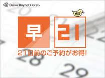 【早期割引21】<ADVANCE21>21日前までの予約でご宿泊代がお得☆