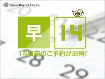 【早期割引14】<ADVANCE14>14日前までの予約でご宿泊代がお得☆