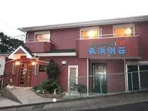 長浜別荘【外観】全3室のちょっとモダンなユニーク宿。
