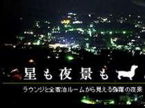 [写真]ラウンジから見える夜景