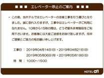 エレベーター停止のご案内は下記をご参照下さいませ。http://www.alpha-1.co.jp/yonago/