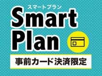 smart plan