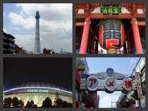 ■東京観光スポット■東京スカイツリー・浅草雷門・東京ドーム・アメ横などなど