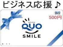 【QUOカード500円付】ビジネス応援(^^)/◇素泊り! Web限定