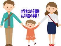 お子様歓迎【小学生半額】◆朝食バイキング付!Web限定【オンラインカード決済】