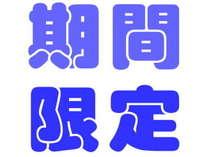 【おひとり様6480円】◇素泊り!Web限定