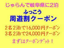 ふるさとお得【岐阜県】2泊以上2名以上でクーポン使うと最安値1泊4,640円で泊まれる朝食付プラン