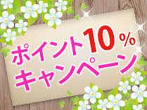 ★ポイント5倍de10%★ポイント貯めて♪北海道を温泉&料理で満喫しよう<2食付>