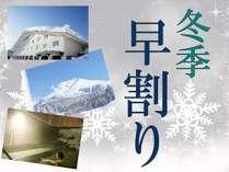 【早割60】冬季期間のお得な時期に早期予約で、さらに500円OFF!!<1泊2食>