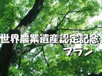 【特典付】祝☆世界農業遺産認定!国東半島の食を堪能