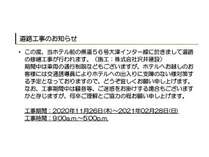 道路工事のお知らせは下記をご参照下さいませ。http://www.alpha-1.co.jp/otsu/