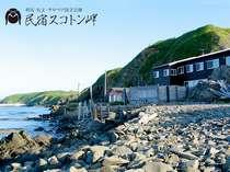 民宿 スコトン岬◆じゃらんnet
