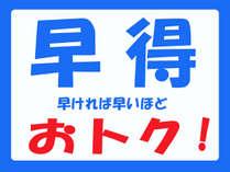 【早期予約で1,000円OFF!!】鯵アジが絶品♪南熱海とくとくプラン【1泊2食】