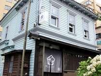 函館山の麓にある築100年の古民家をリノベーション 「函館クラシックホテルズ藍」