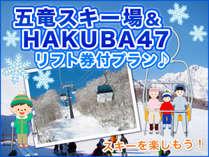 白馬五竜スキー場&HAKUBA47リフト券付プラン!