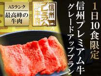 【1日10食限定!】信州プレミアム牛グレードアッププラン