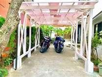 バイクの屋根付き駐車スペースです。国道より奥側なので安心して駐車できます。