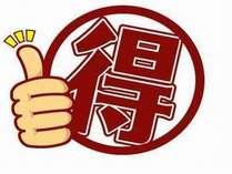【料金変動♪】2名1室素泊りプラン♪ WEB限定<温泉・朝食無料♪>