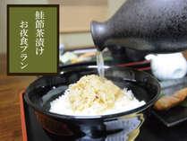 ◆鮭節茶漬け~お夜食プラン~