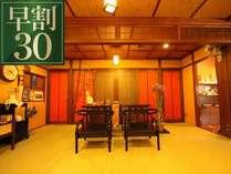 30日前のご予約で1000円お得◆早割プラン