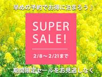 【スーパーSALE】最大50%OFF!春の山中温泉を満喫♪1泊朝食付プラン