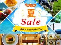 【夏SALE】朝食付きプラン